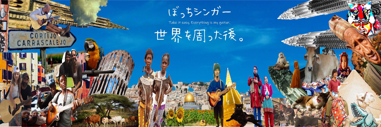 ぼっちシンガー世界を周った後!!