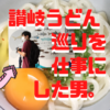 """【讃岐うどん巡りを仕事にした男】""""香川県Youtuber""""ヤグタウン(YAGTOWN)とは?突撃"""