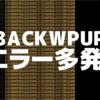 バックアッププラグインBACKWPUPでエラー発生した時の対処法 | ぼっち社長のたわごと
