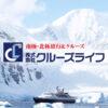 南極クルーズ11日間:ペンギン専門家乗船コース詳細|南極旅行・北極旅行のクルーズ・