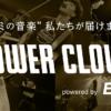 TOWER CLOUD(タワークラウド)